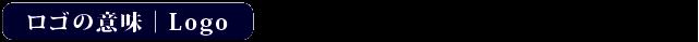 ロゴの意味