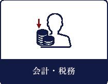 会計・税務顧問
