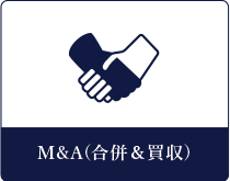 MandA(合併・買収)